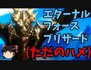 【ゆっくり実況】ファイナルソード android(スマホ)版 パート11