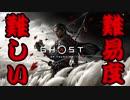 【実況】誉れはなくとも意地はある ゴーストオブツシマ/Ghost of Tsushima Part1【難しい】