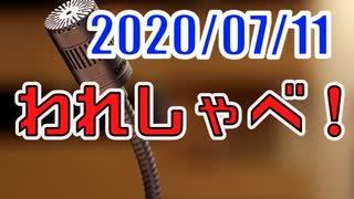 【生放送】われしゃべ! 2020年7月11日【