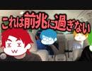 【ニセ旅動画】ぼくらは自宅で旅をする【自宅編】Part:3