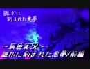 《無色実況》【鬱系ホラーノベル】「誰かに刻まれた悪夢」前編