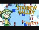 【ゆっくり実況】まったり牧場生活リターンズ#17【StardewVal...