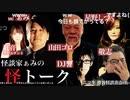 【アーカイブ】怪談家ぁみの怪トーク/怪談放送#12