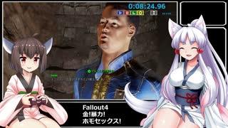 Fallout4 ホモセックスRTA 1時間30分38秒(1/3)