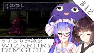 ウナキリが遊ぶWizardryDIMGUIL#12