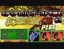 【DDRA20+】ミディアムリバブーストで踏むA20PLUS #02【ゆっくり実況】