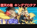 【Fate/Grand Order】超人オリオンで堕天の檻(10/10) 1ターン攻略【令呪なし】