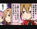【SAO漫画】俺とアスナの新婚生活が修羅場すぎる!?【マンガ動...