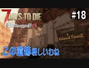 【7Days to Die】Kotoba sister's Navezgane travelogue α18 #18