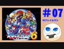【実況#07】ロックマン6をひたすら楽しむマシュマロ【VSフレ...