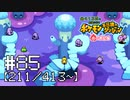 【Commentary】Pokemon Wonderland Dungeon (Red) #85【211 /413 ~】