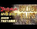 ゴールデンボンバー MV集 第2弾「GOLDEN CLIPS 2 」発売告知動画