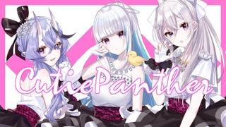 【歌ってみた】Cutie Panther【 i's - 樋口楓 / リゼ・ヘルエスタ / 竜胆尊 cover】