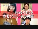 二軍ラジオRemix#26【今改めて考える、ホモソーシャル特集】