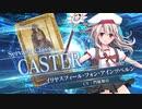 【FGOAC】イリヤスフィール・フォン・アインツベルン参戦PV【Fate/Grand Order Arcade】サーヴァント紹介動画