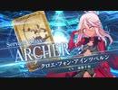 【FGOAC】クロエ・フォン・アインツベルン参戦PV【Fate/Grand Order Arcade】サーヴァント紹介動画