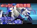 【Fate/Grand Order】刻を裂くパラディオン whipなし 魔性菩薩 7ターン攻略【令呪なし】