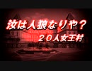 「やべーやつらの人狼ゲーム 女王村 20人 5日目」