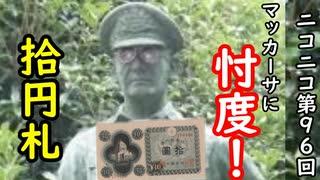 【GHQ】忖度しちゃったか…拾円札作成に様