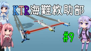 【Stromworks】KTR海難救助部 part9【Voic
