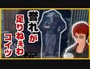【Ghost of Tsushima】マイペース誉れ提案ボーイと行く絶体絶...