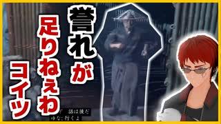【Ghost of Tsushima】マイペース誉れ提案ボーイと行く絶体絶命対馬【天開司】