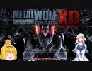 メタルウルフカオスXD バニラ味Part13.5 ラスベガス HELL