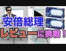 安倍総理と麻生太郎がレビューに挑戦!?