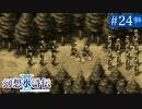 【実況】運命に導かれ*幻想水滸伝Ⅱを初プレイ【part.24】