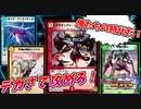 【デュエプレ】開幕10マナ!SPルールマッチの勢いがやべぇ!!【クソデカカーニバル】