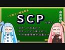 【1分弱タグ解説動画】SCPとは?使い方や注意点を徹底解析!!【VOICEROID劇場】