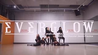 [EVERGLOW] Bon Bon Chocolat Dance Pract