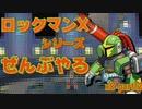 【ロックマンX8】ロックマンXシリーズ全部やる8 part12 【VAVA】