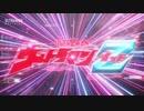 【MAD】ウルトラマンZ ×「ドリームトリガー」