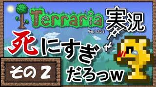 【PC版テラリア】ずたぼろ実況!その2【