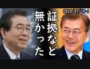 元ソウル市長朴元淳の携帯電話3台の通話内容令状が棄却、一方、敗色濃厚なWTO事務局長選に韓国が今さら脅え始めて立候補を後悔していると自白w2020/07/19-1