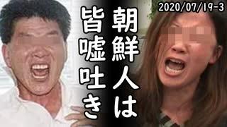 静岡で韓国人ら3人を子供に日本国籍を取得