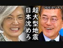 韓国「超大型地震に震える日本…遂にこの時が来た!」一方、日本「コロナで経済難を経験する発展途上国支援に乗り出す」何故か韓国が発狂w2020/07/19-5