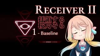【Receiver2】拝領する桜乃そら(1)【VOICE