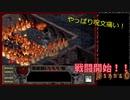 今更ですがおさらい【DIABLO1】ゲーム紹介実況プレイ7話_とうとうラザルスと対峙!、ハーレムを壊すぜ!