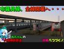 チルノと大ちゃんの大陸横断鉄道 第十七話前編