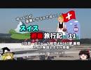 【ゆっくり】スイス旅行記 11 エミレーツ航空 チューリッ...