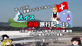 【ゆっくり】スイス旅行記 11 エミレー