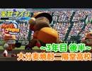 【栄冠ナイン】転生・天才無しで3年目センバツ初制覇!!!~3年目後半~
