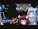 葵の縛られロックマンX2 - 08【VOICEROID実況】
