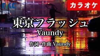 カラオケ_東京フラッシュ_Vaundy_VocalOff