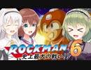【ロックマン6】合体!ごり押し!ロックマン! part5【ゆっくり実況】