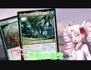 【MTGモダン】ついなちゃんreclamation!#2【MO】