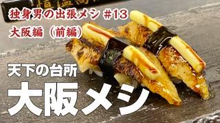独身男の全国出張グルメ国内旅行 vol.13〜