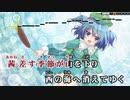 【東方ニコカラHD】【Unlucky Morpheus】神々が恋した幻想郷【インスト版(ガイドメロディ付)】